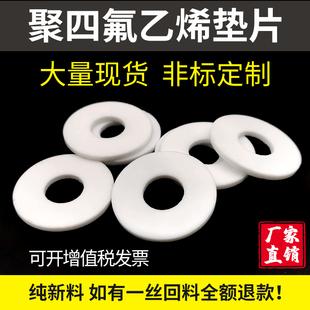 四氟垫片定制加工高温法兰密封圈