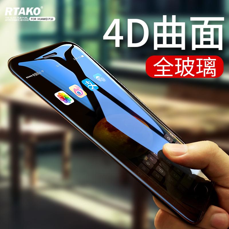 华为 钢化 全屏 覆盖 手机 指纹 白边 原装 曲面 蓝光