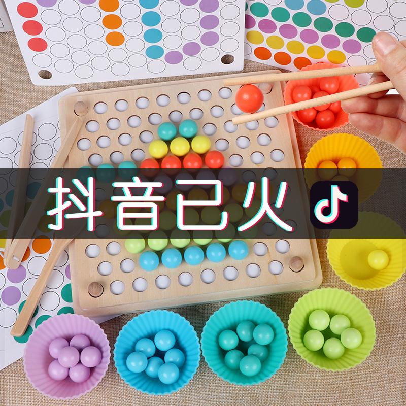 儿童专注力思维训练夹珠子男孩女孩宝宝亲子桌游戏早教益智力玩具