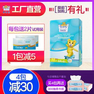 泰迪熊尿不湿M70片 正品呼吸超薄透气男女宝宝婴儿纸尿裤