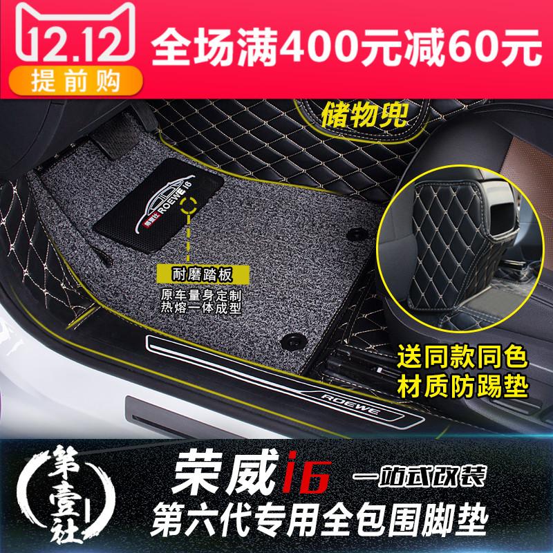 荣威i6/ei6脚垫荣威i6汽车脚垫i6全包围丝圈专车专