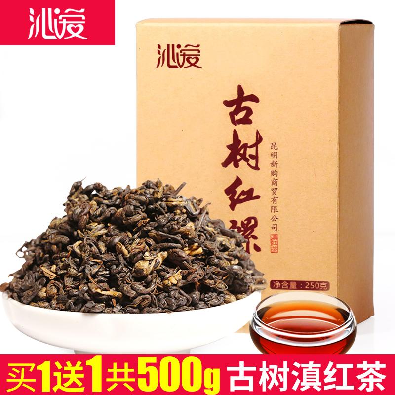 买1送1共500g 滇红茶 1斤茶叶散装云南凤庆滇红功夫红茶红碧螺