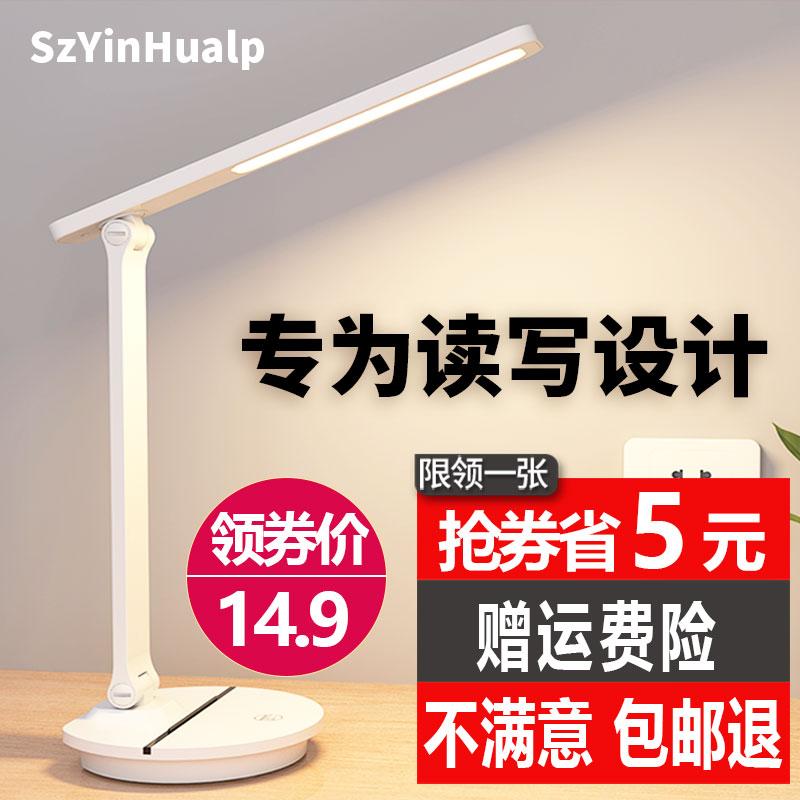 LED台灯护眼书桌小学生儿童保视力充电式插电两用卧室宿舍床头灯