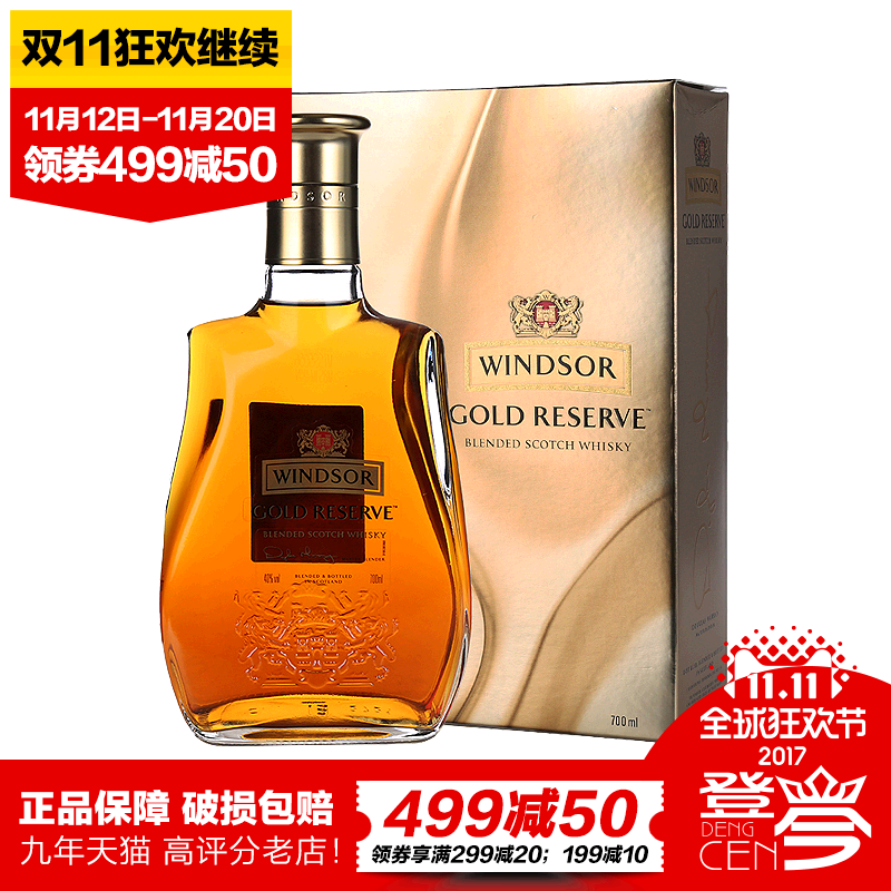 温莎金醇珍藏调配苏格兰威士忌700ml 英国原装进口正品洋酒