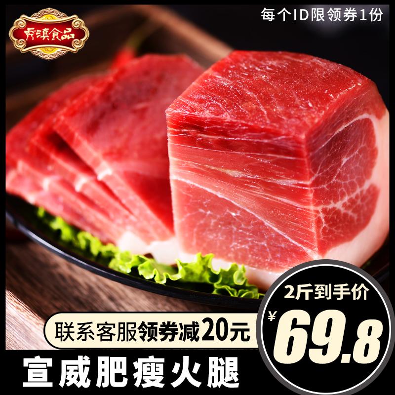 云南宣威火腿肉块2斤装风干发酵云腿片年货中餐厅食材煲汤料
