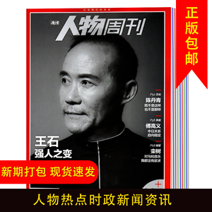 [1.8 yuan / book] Southern People's Weekly Magazine Issue 8/9/12/13/17 / 27-39 2019