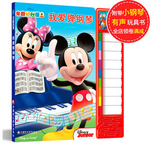 I love to play the piano Baby reading cognitive vocal book 1-3 years old Listen to the sound playing game book Disney Mi