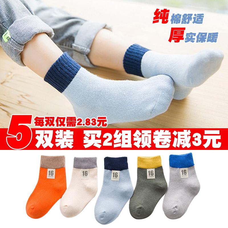 儿童袜子纯棉女童中筒袜宝宝棉袜秋冬男童厚款袜子1-3-5-7-9-12岁