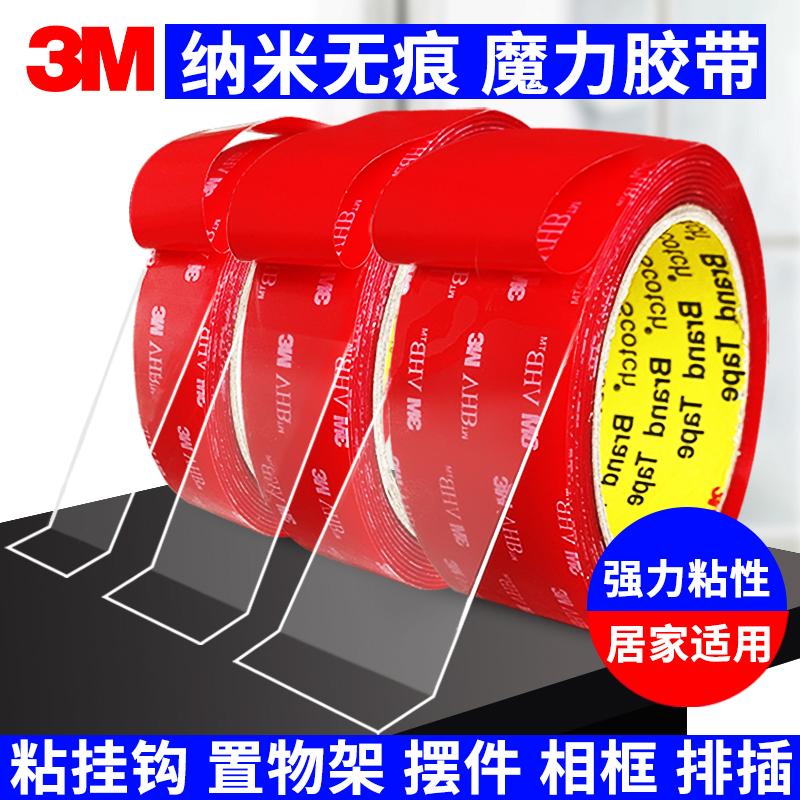 3M抖音同款VHB强力纳米双面胶可移胶魔力胶带透明无痕防水耐高温不留痕高粘度汽车家用固定墙面爬墙贴免钉胶