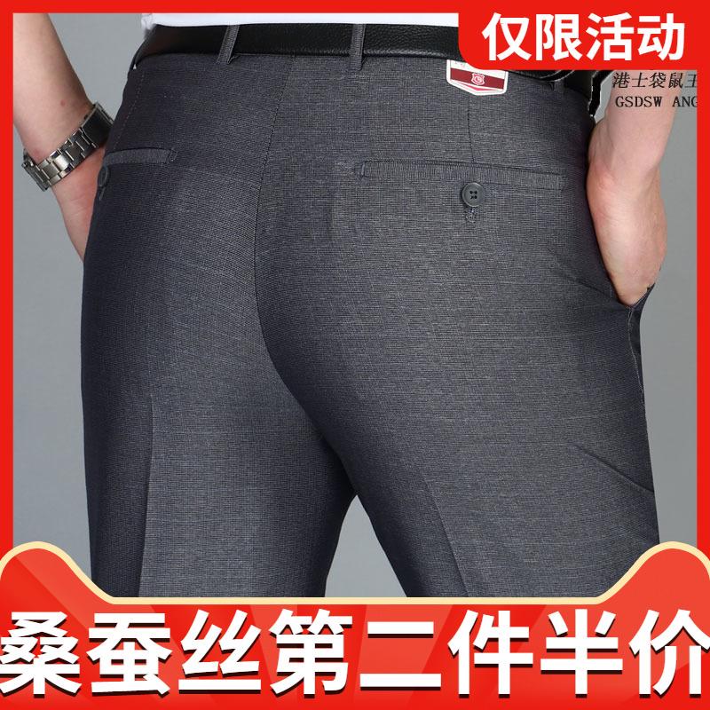 桑蚕丝裤子男夏季薄款西裤男士高腰商务休闲长裤中老年宽松西装裤