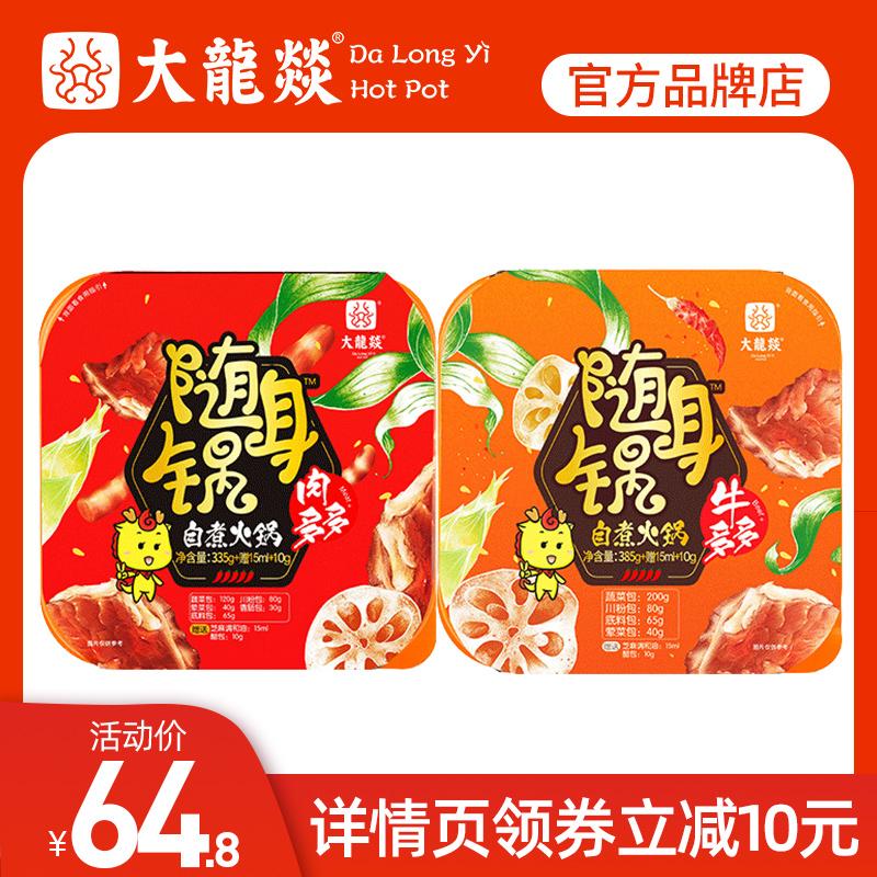 大龙�D自热火锅2盒装 方便懒人自煮网红火锅肉多多+牛多多小火锅