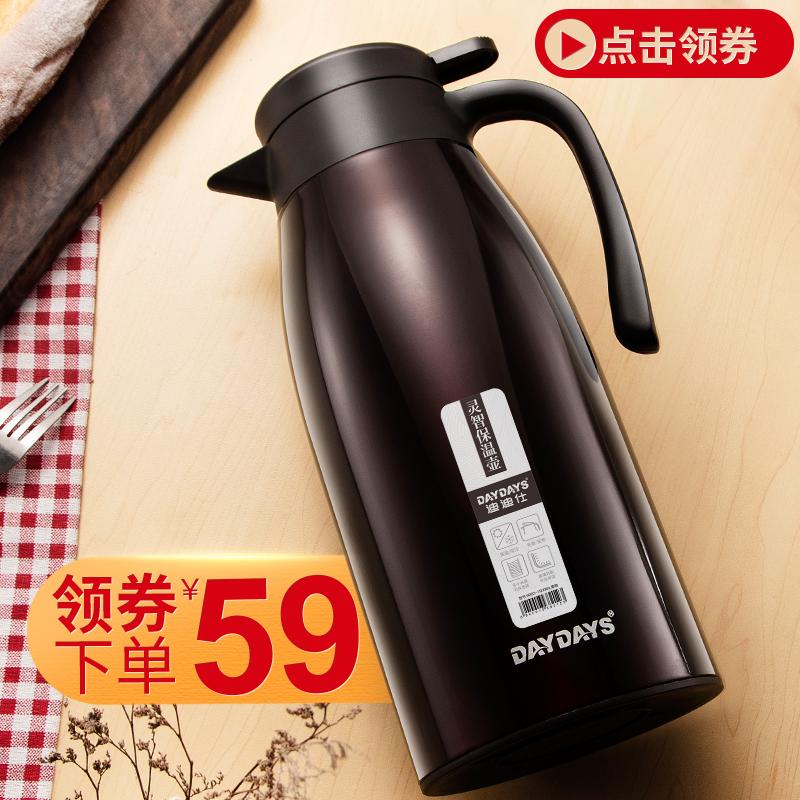 DAYDAYS保温水壶家用保温瓶大容量热水瓶暖壶不锈钢热水壶保温壶