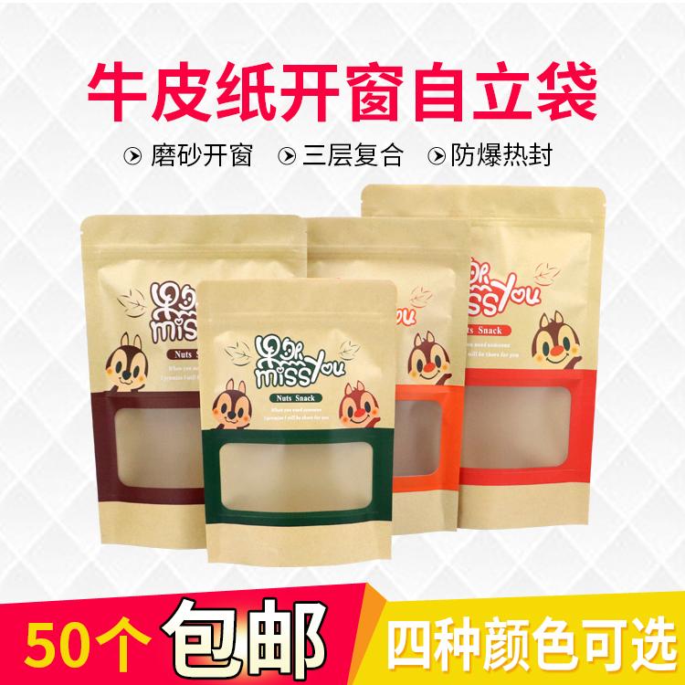 印花牛皮纸袋糖果零食干果食品包装袋磨砂开窗密封礼品袋包邮50只