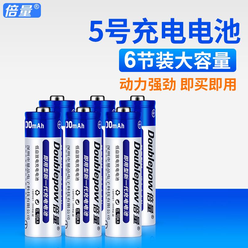 倍量5号充电电池7号大容量通用玩具遥控器五七号可代替1.5v锂电池