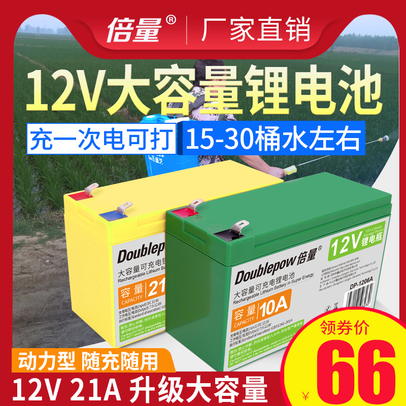 倍量12v锂电池大容量8ah农用电动喷雾器音响门禁电源可充12伏电瓶