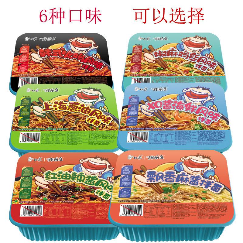 白象拌乐多韩式火鸡葱油飘香麻酱椒麻鸡丝xo酱拌面速食盒装方便面