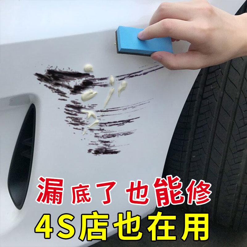 汽车漆划痕修复神器深度去刮痕修补用品专用补漆笔黑科技白色喷漆