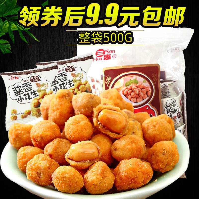三惠酱香花生500g休闲零食特产坚果炒货花生米大礼包小吃美食