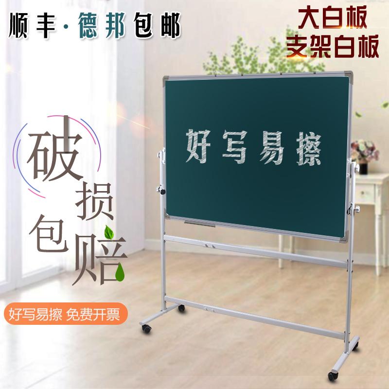 黑板家用支架式儿童画板写字板教学培训办公会议看板粉笔手写板白板写字板可擦写单双面带磁性移动立式大黑板