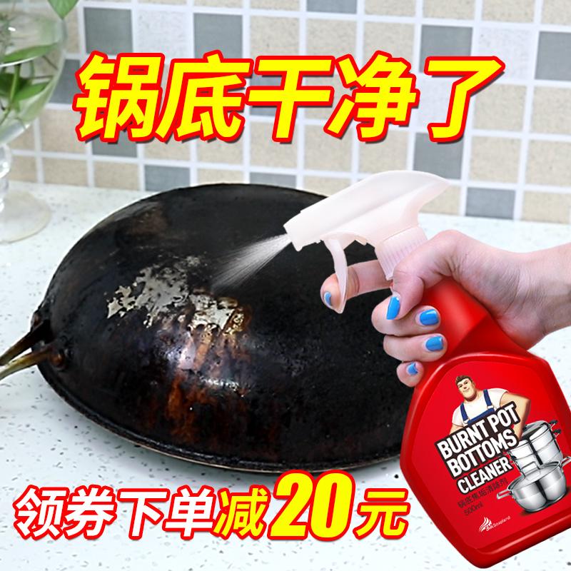 锅底黑垢去除剂清洗锅底去黑焦渍老油垢神器不锈钢清洁剂强力去污
