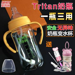 爱得利奶瓶宽口径特丽透塑料宝宝大容量婴幼儿吸管防胀气耐摔爆款
