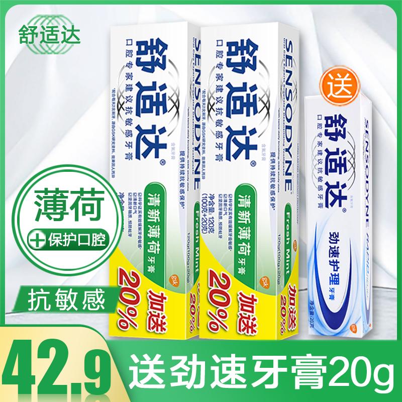 舒适达牙膏抗敏感120g*2清新口气速效抗敏专业修复脱敏旗舰店官方