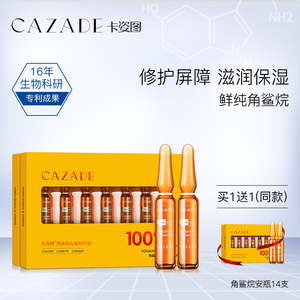 Kazito squalane oil moisturizing and hydrating repair red blood cell stock beauty oil facial skin care small ampoule essence