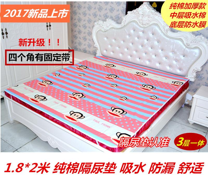 【天天特价】超大隔尿垫纯棉防水透气成人婴儿可洗儿童1.8床垫2米