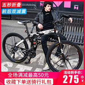 Mountain bike 24/26 inch folding double shock-absorbing off-road speed racing male and female students net red bike