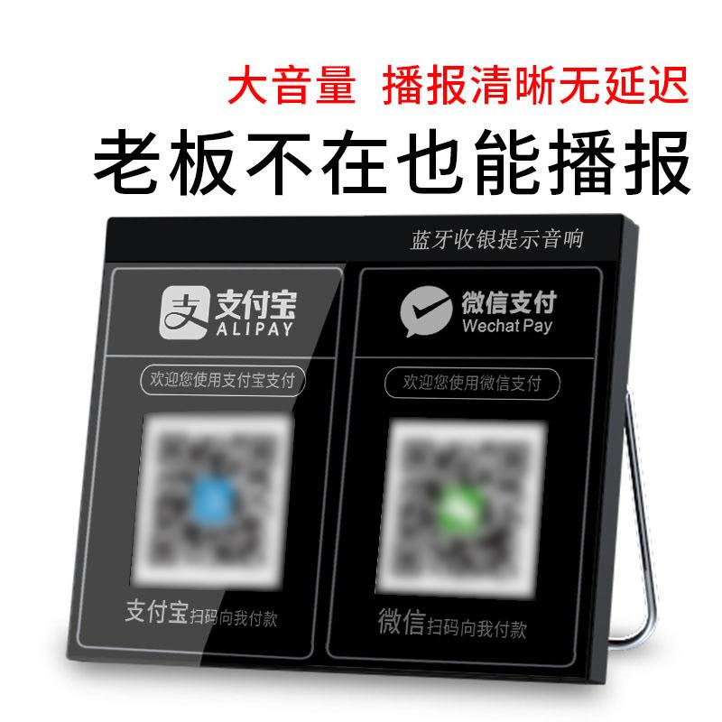 微信收钱提示音响语音播报器支付宝二维码收款神器到账提示器收钱码付款收账大音量扩音器手机无线蓝牙小音箱