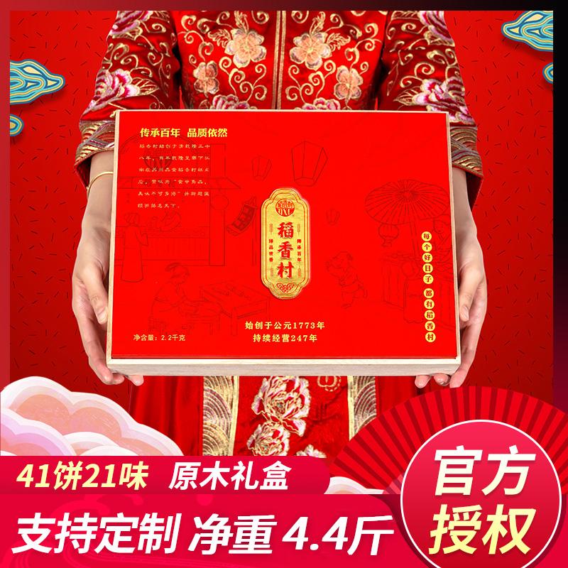 稻香村糕点礼盒团购定制2200G传统小吃点心特产零食大礼包送礼品