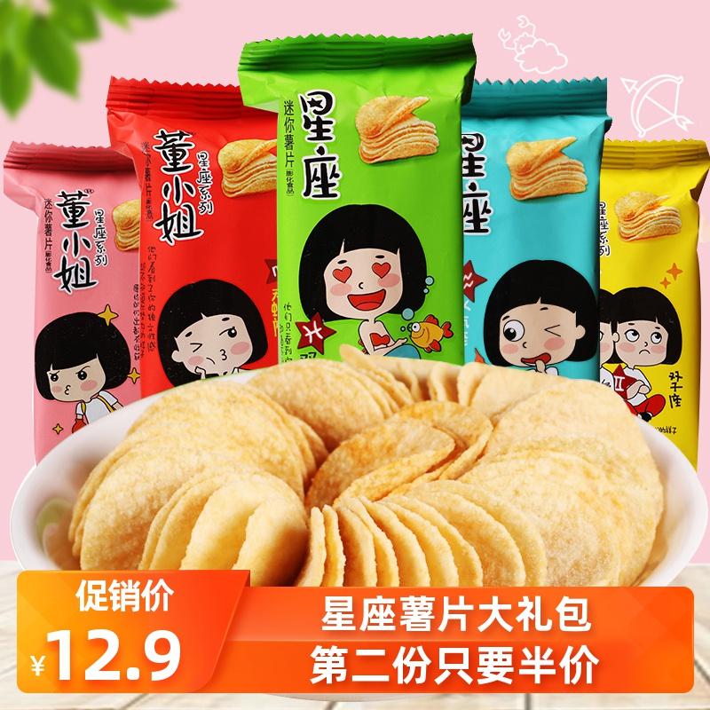 董小姐薯片网红小零食大礼包散装一箱自选超大包整箱小吃休闲食品