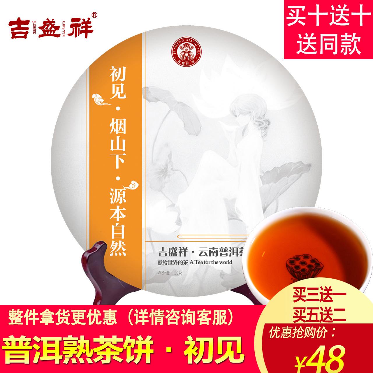 吉盛祥 云南普洱茶熟茶 5年-10年 饼茶357克 陈年古树普洱 初见