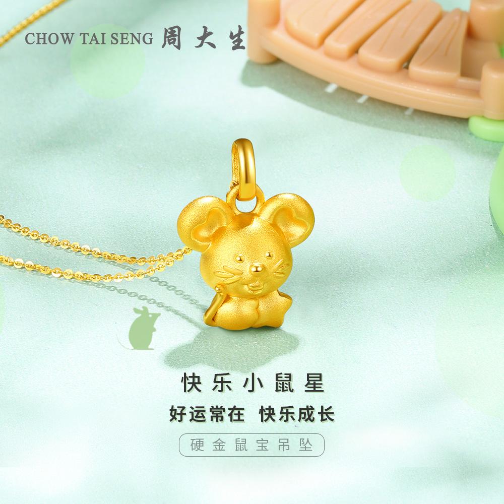 周大生黄金吊坠女挂坠本命年硬金鼠年生肖首饰小鼠星项链吊坠