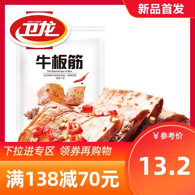 满减【卫龙旗舰店】川香麻辣牛板筋120g牛肉干肉铺小包装特产零食