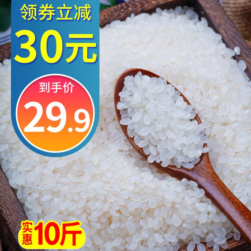 东北大米5kg黑龙江非五常稻花香大米10斤装包邮长粒香新香米粳米优惠券
