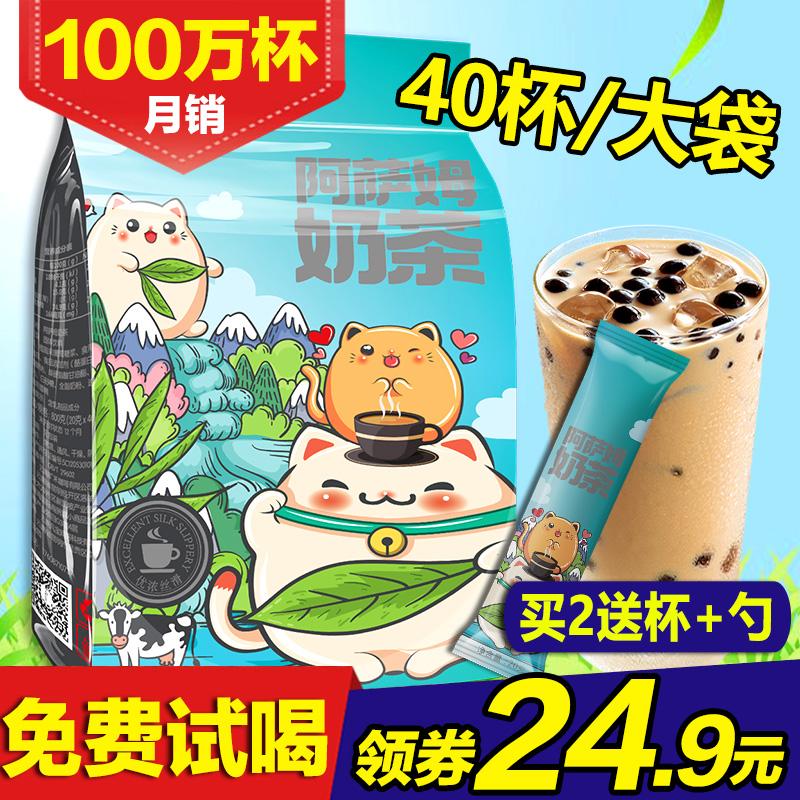 阿萨姆奶茶粉袋装小包爆 手摇网红奶茶店专用原材料 冲泡饮品冲饮