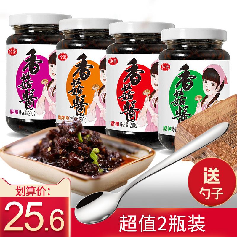 仲景香菇酱210g*2瓶装麻辣原味奥尔良下饭菜开菜胃拌面夹馍拌饭酱