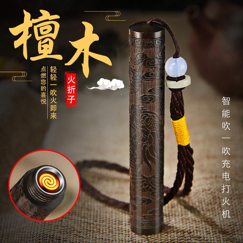 吹一吹古代火折子 老式古董打火机充电防风个性男创意电子点烟器图片