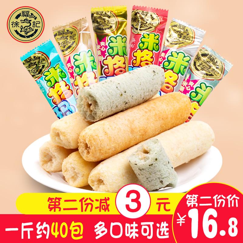 徐福记米格玛夹心米果卷休闲糙米卷玉米小吃美食打发时间的小零食