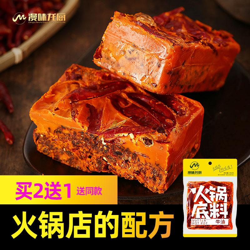 漫味龙厨正宗重庆老火锅底料牛油四川麻辣烫冒菜调料家用特产450g