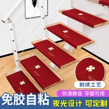 楼梯踏步垫免胶自粘防滑家e39旋转实木li台阶贴室内铺满