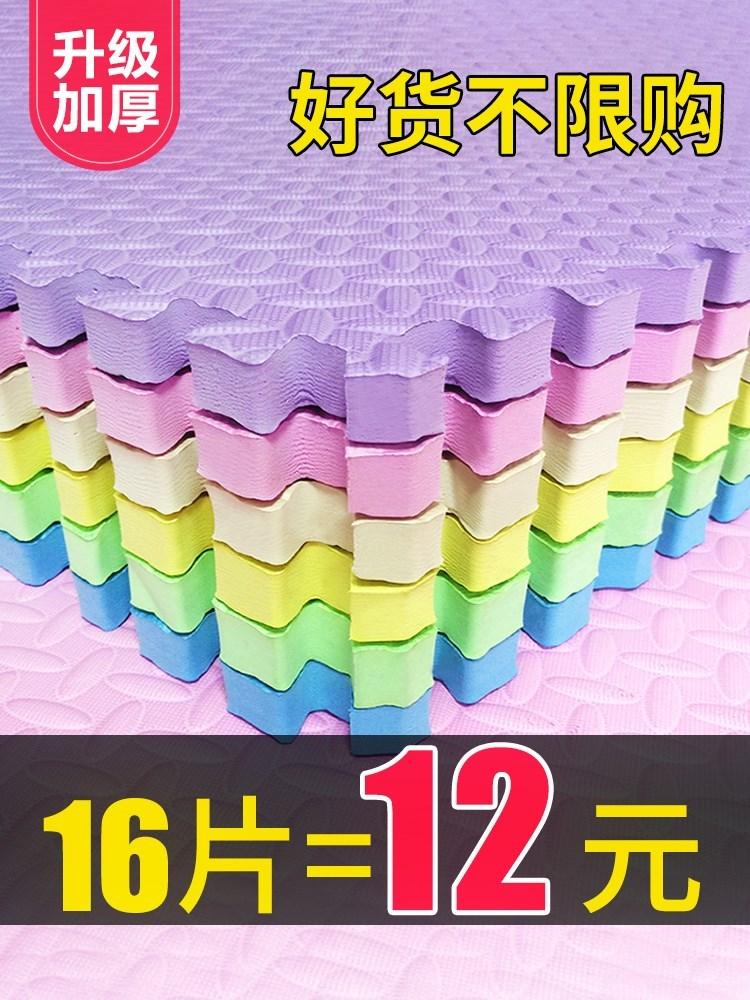 拼图泡沫地垫拼接家用垫子爬行垫儿童爬爬垫地毯卧室地板垫海绵垫