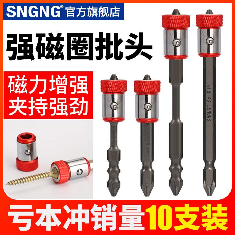 强磁圈十字批头磁性披头手电钻电动螺丝刀内六角改锥起子头