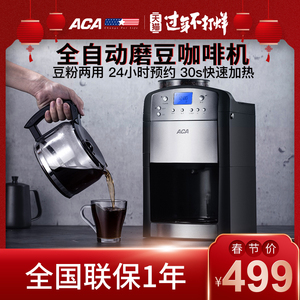 ACA / North American Electric M125A Coffee Machine Household Automatic Grinding Commercial All-in-one Machine American Coffee Machine