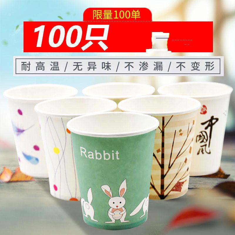 纸杯 一次性 杯子 茶水 家用 结婚 定做 加厚 商用 广告 定制