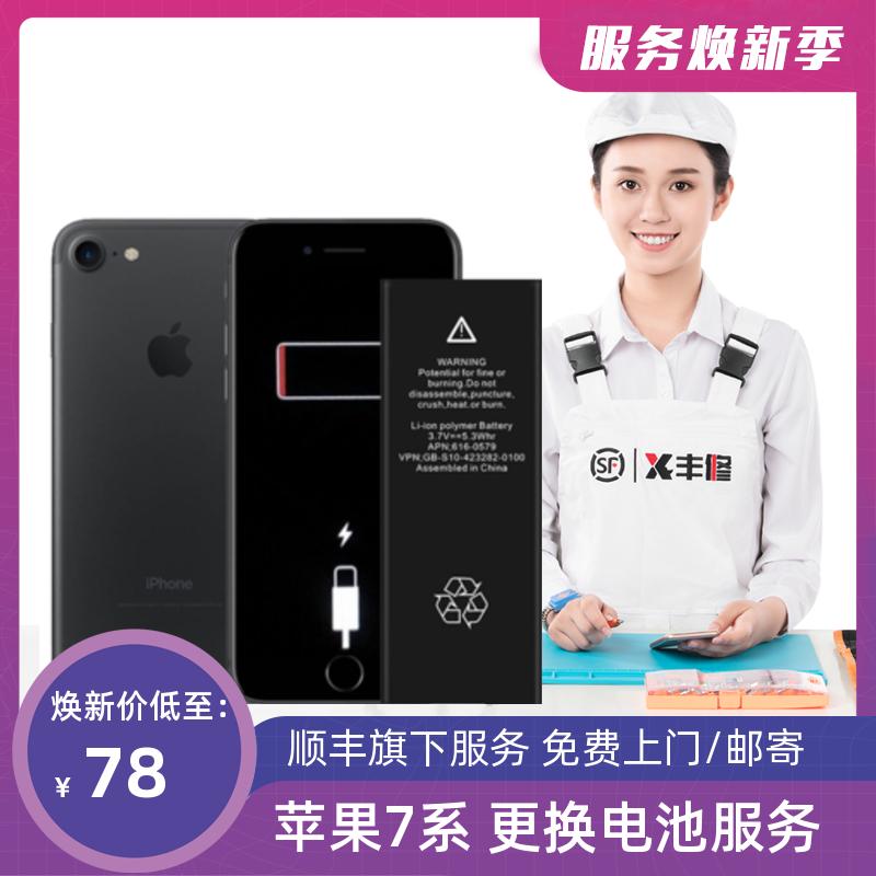 顺丰丰修iPhone6/6P/7/8Plus/X R苹果全系列更换电池上门维修服务
