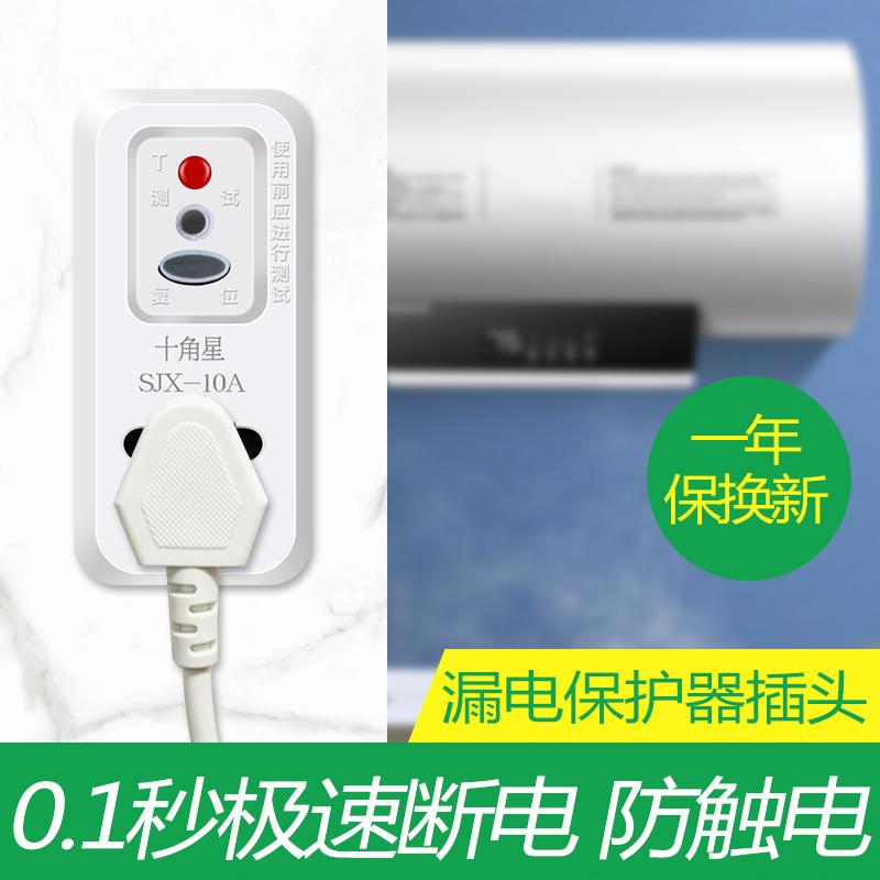 家用电热水器漏电保护器插头10a转16a插座转换器安空调开关防触电
