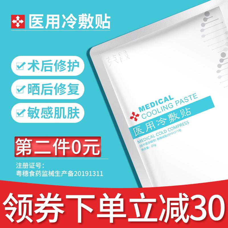 医用面膜敏感肌肤无菌晒后修复受损肌肤面膜 医美冷敷贴