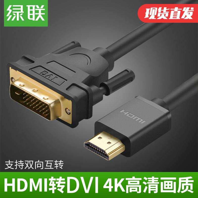 绿联hdmi转dvi线笔记本外接显示器屏电脑4K电视网络机顶盒子连接投影仪转换信号带音频传输出dvi-d高清视频线
